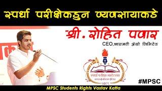 Spardha pariksha mahotsav 2019 | Rohit dada Pawar speech | vastav katta #MPSC