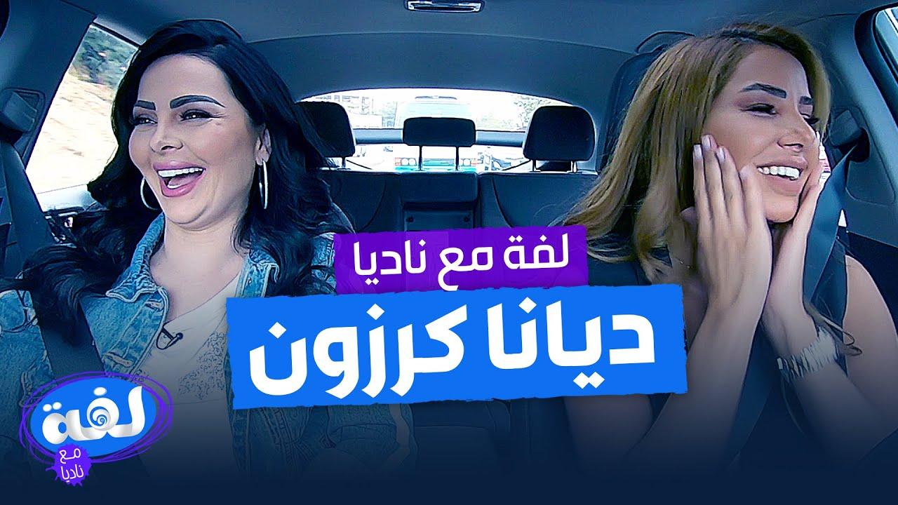 ديانا كرزون - لفة مع ناديا الزعبي