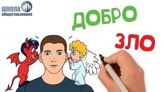 Мораль 🎓 Школа обществознания 8 класс