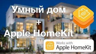 Умный дом Apple Homekit выступление на МитАпе 01.07.17