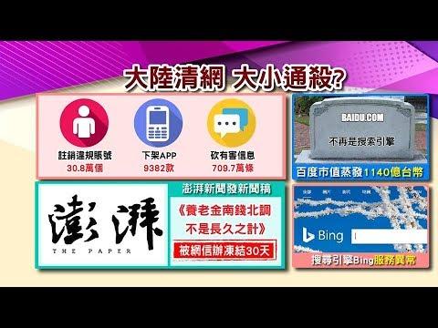 中國政府網路大規模整肅!? 官方註銷30萬帳號封鎖Bing 陸強勢治網內幕? 國民大會 20190130 (完整版)