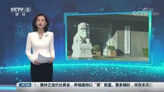 [中国财经报道]银保监会:安邦集团风险得到初步控制| CCTV财经