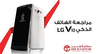 مراجعة الهاتف الذكي LG V10