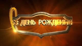 Слайд шоу ДЕНЬ РОЖДЕНИЯ