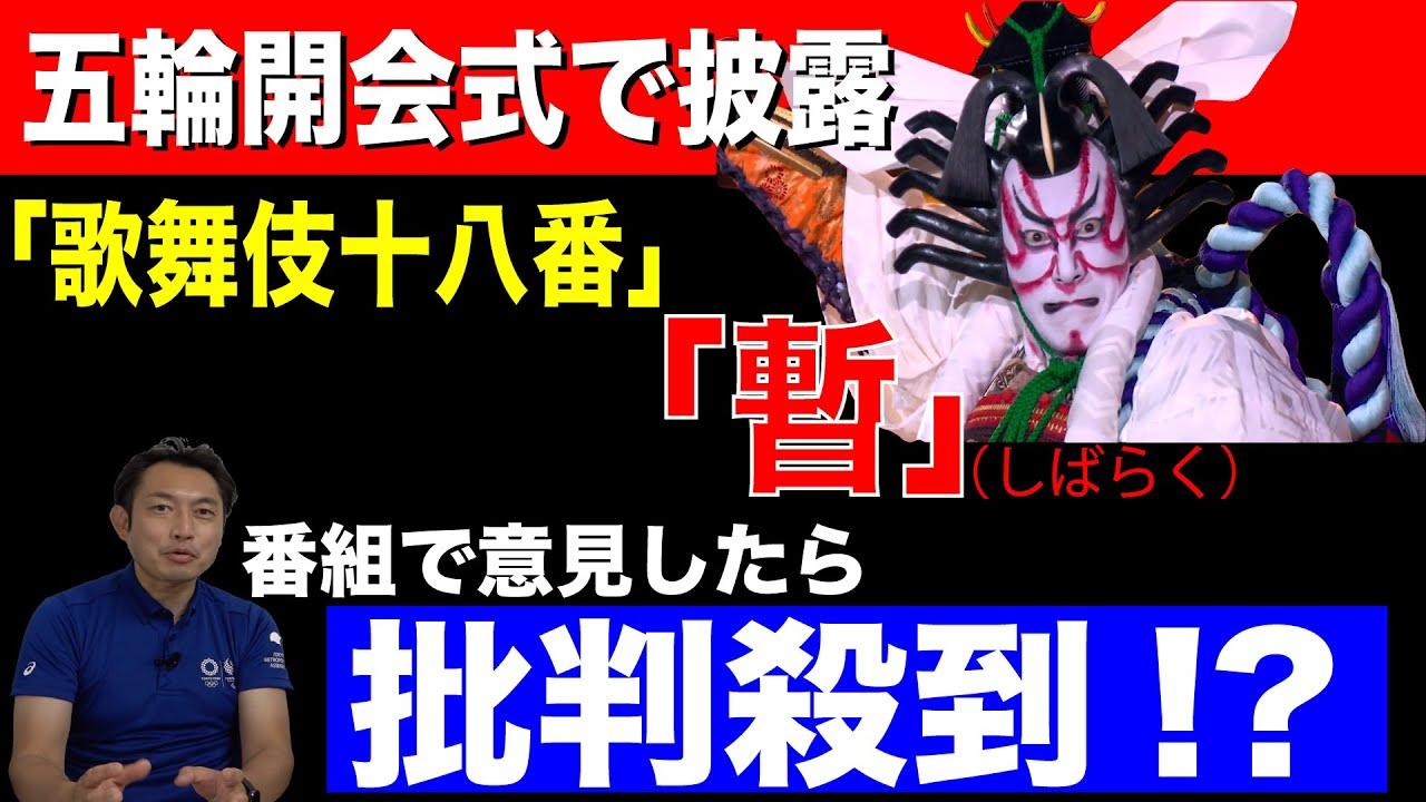 【日本の伝統文化を世界に発信】市川海老蔵氏 歌舞伎十八番「暫」披露