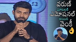 Varun Tej SUPER Speech | F2 Movie Team Media Interaction | Venkatesh | Daily Culture
