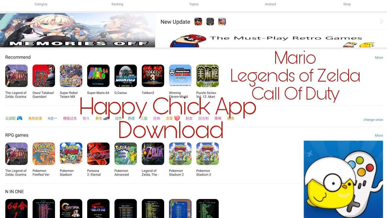 How to 3DS,PSP,DS Games in Android| Happy Chick 1 7 2 4 Apk + Download| NO  ROOT