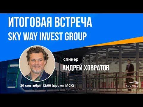 Итоговая встреча SWIG с Андреем Ховратовым (29.09.2018)