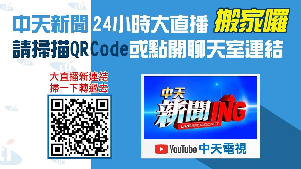 CTI24HD  CTITV Taiwan News HD LiveHD  HD