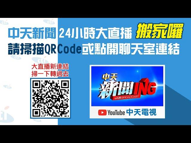 CTI中天新聞24小時HD新聞直播 │ CTITV Taiwan News HD Live 台湾のHDニュース放送  대만 HD 뉴스 방송  【中天大直播】