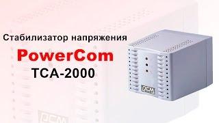 Как выбрать стабилизатор напряжения 220В для дома: фото и видео рекомендации по выбору бытовых стабилизаторов