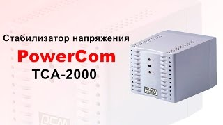 Стабилизатор напряжения PowerCom TCA - 2000 - видео обзор