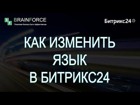 Как изменить язык в Битрикс24