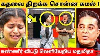 வெளியேறிய மதுமிதா திறக்கப்பட்ட கதவு கமல் அதிரடி ! Bigg Boss Tamil 3 ! Vijay TV ! Bigg Boss 3 Tamil