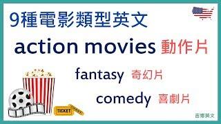 九種電影類型英文 | What kind of movies 什麼類型電影 | action movies 動作片 | fantasy 奇幻片
