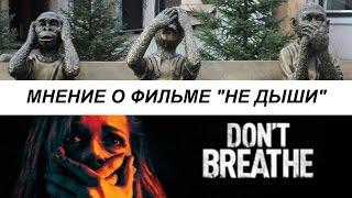После Кино - Не дыши - Выпуск №1
