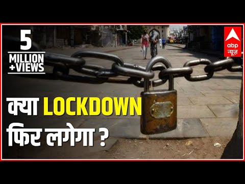 Will Lockdown Be Lifted After 21 Days In India? | ABP News