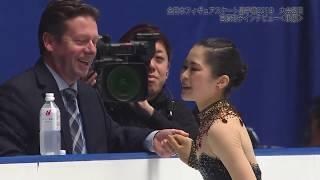 2019年12月23日に収録した、世界選手権2020日本代表・宮原知子選手のインタビューです。 新型コロナウィルスの世界的な感染拡大のため、世界選手...