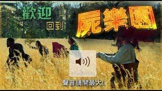 2009【屍樂園】最狂30秒回顧