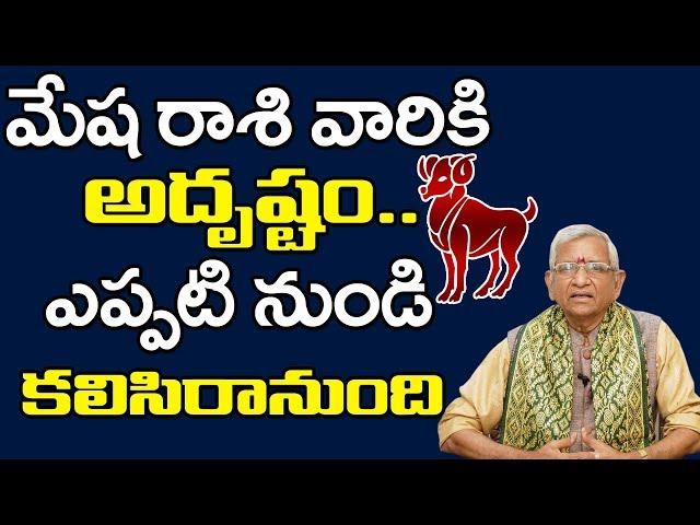 Mesha Raasi Phalithalu | 01-08-2019 to 31-08-2019 | మేష రాశి మాసఫలం