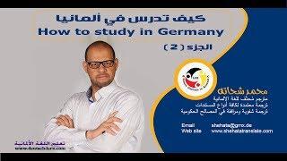 How to study in Germany?  كيف تدرس في المانيا الجزء الثاني