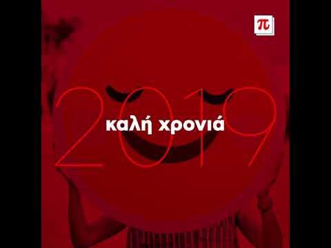 Πρωτοχρονιά 2019 ΚτΠ