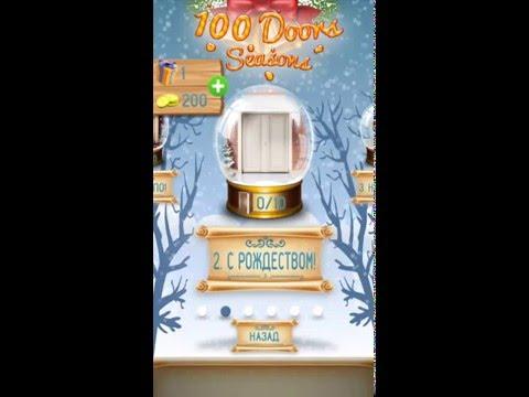 Прохождение с 11 по 20 уровень - 100 Doors Seasons (100 Дверей Сезоны)