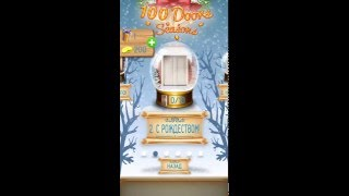 100 дверей сезоны 11 уровень