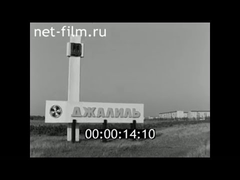 1984г. поселок Джалиль. Сармановский район. Татарстан