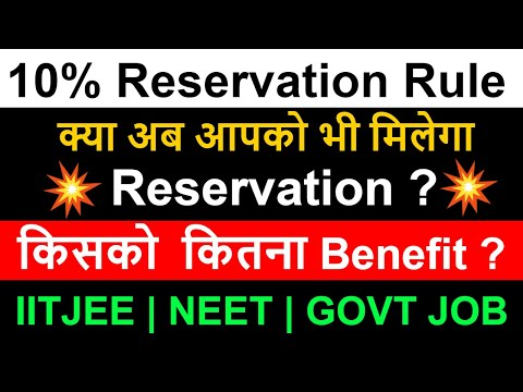 10% Reservation Rule | Impact Of New Rule On JEE Main, NEET & Government Exam Cutoff