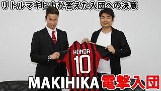 "MAKIHIKA ""人生をかけた決断"" ビッグサプライズ篇 thumbnail"