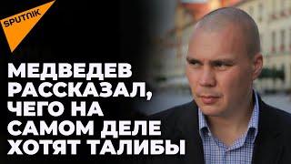 Медведев о ненападении талибов* на Центральную Азию: обещаниям боевиков нельзя верить