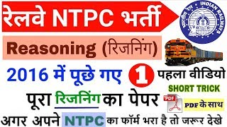 RRB NTPC Previous Year Reasoning Questions||Previous Year RRB NTPC Reasoning Questions
