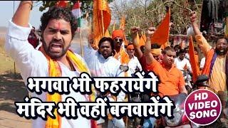#HD VIDEO भगवा भी फहरायेंगे,मंदिर भी वहीं बनवायेंगे #Anjani Sharma Ayodhaya Ram Mandir Nirman