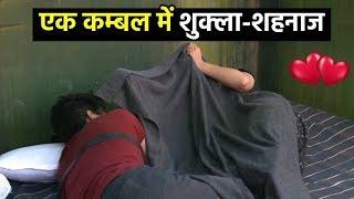 Bigg Boss 13 : Shehnaz Gill And Siddharth Shukla Sleeping Under A Blanket In Jail   Weekend Ka Vaar