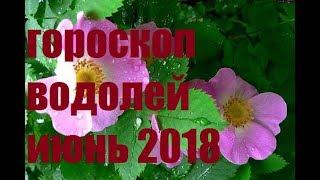 Гороскоп  Июнь 2018 г. Водолей