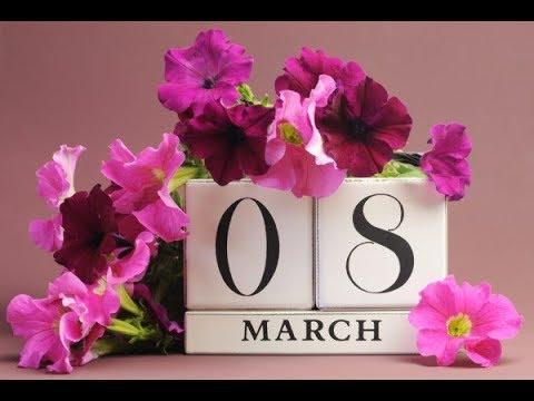 Поздравления с 8 марта 2018