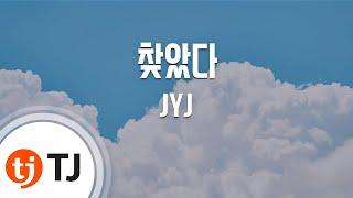 찾았다(성균관스캔들OST) -- 믹키유천,시아준수,영웅재중 TJ 노래방 곡...