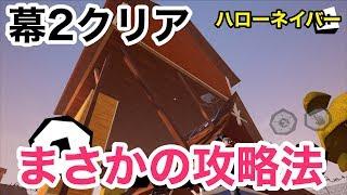 【幕2クリアまさかの攻略法!】スマホ版ハローネイバー実況(Hello neighbor Mobile) thumbnail