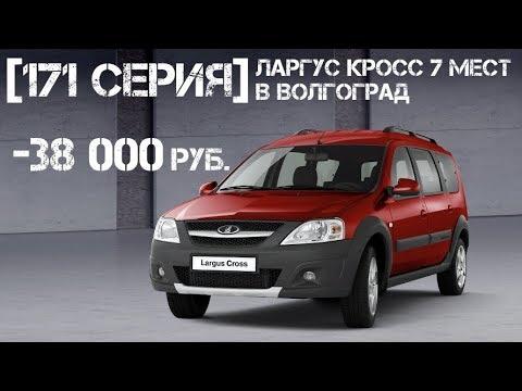 [171 серия] Красный Ларгус Кросс 7 мест в Волгоград, скидка 38000 руб.