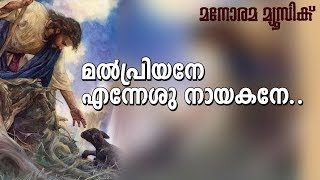Malpriyane Ennesunayakane | Thomas Mathew Karunagapally | Christian Devotional