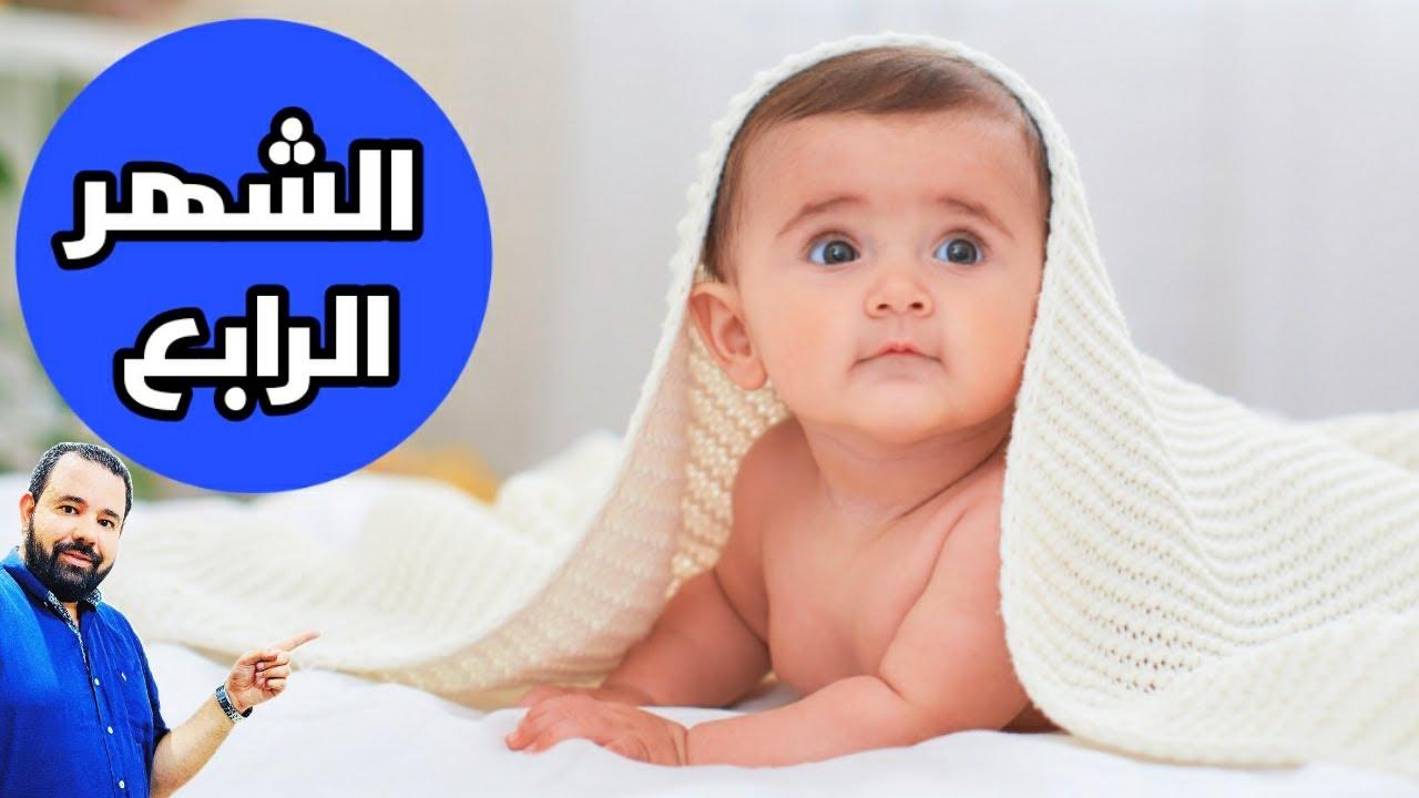 تعرفي علي تغذية و نمو و تطورات الطفل في الشهر الرابع | مراحل تطور الطفل لعمر 4 اشهر