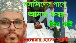 মসজিদের পাশে আমায় কবর দিও ভাই:Delwar Hossain Saidi: Bangla waz