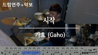 시작 - 가호 (Gaho) 이태원 클라쓰 OST / 드…