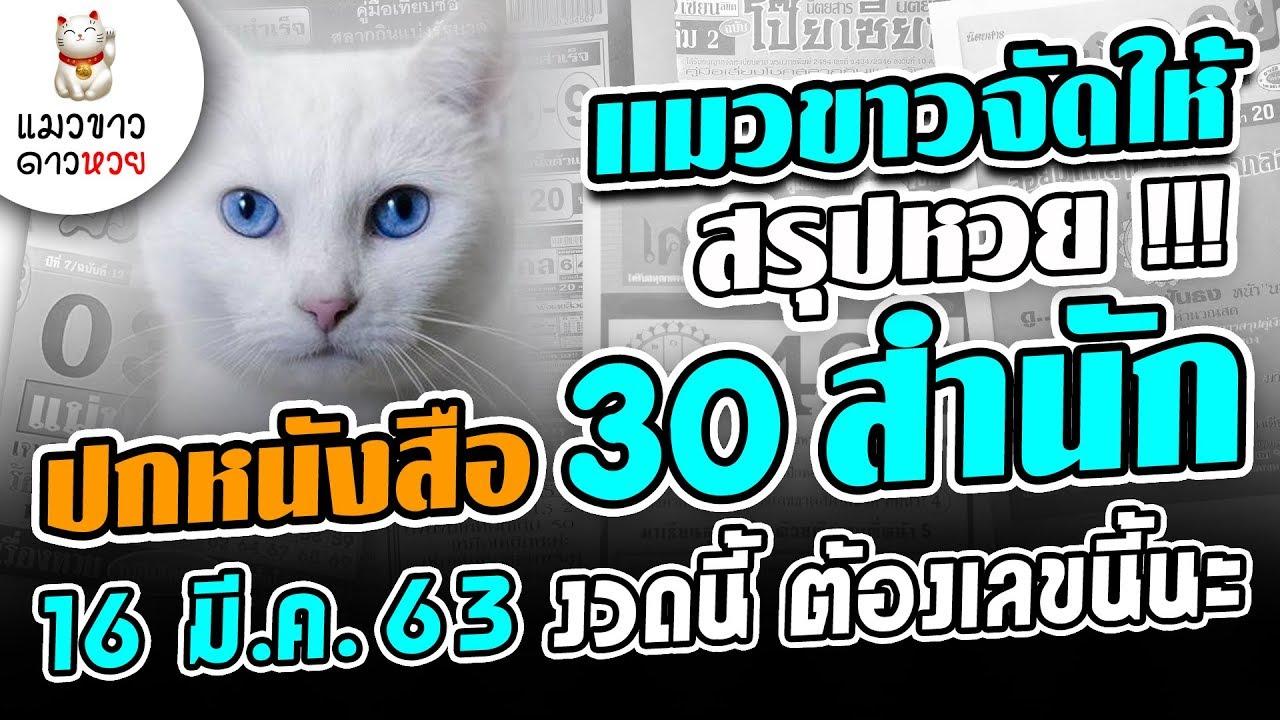 แมวขาวจัดให้ 16/3/63 สรุป 30 ปกหนังสือหวย งวด 16 มี.ค. 63 งวดนี้ เลขนี้น่าสนใจ