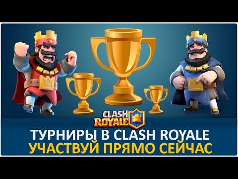 Как и где участвовать в турнире? | Clash Royale