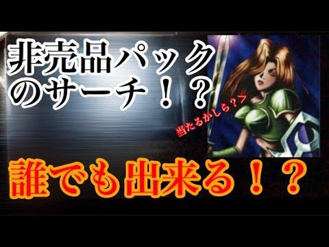 【遊戯王】20thシクの女剣士カナンが丸見え!?超簡単サーチ方法教えます!