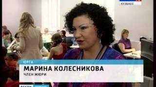 В Юрге выбрали лучших мастеров парикмахерского искусства и ногтевого сервиса