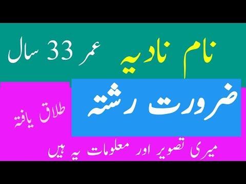 Zaroorat E Rishta For Female Karachi
