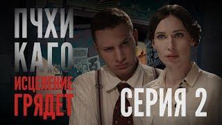 ПЧХИКАГО — Серия 2